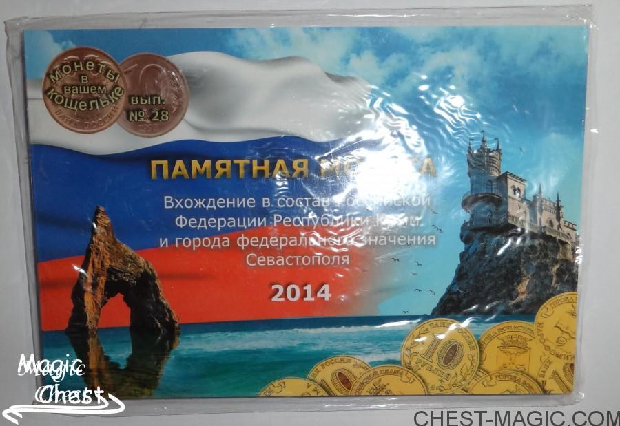 Буклет 10 рублей Севастополь, вариант 1