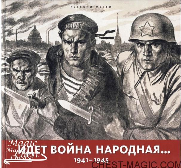 Идет война народная… 1941-1945