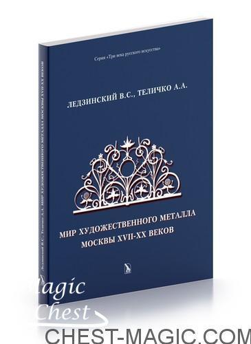 Мир художественного металла Москвы XVII-XX веков