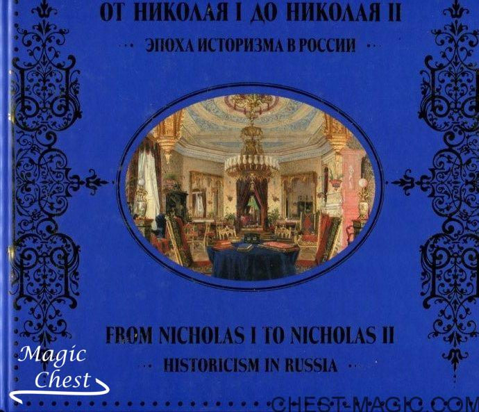 От Николая I до Николая II. Эпоха историзма в России