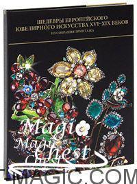 Шедевры европейского ювелирного искусства XVI-XIX веков из собрания Эрмитажа