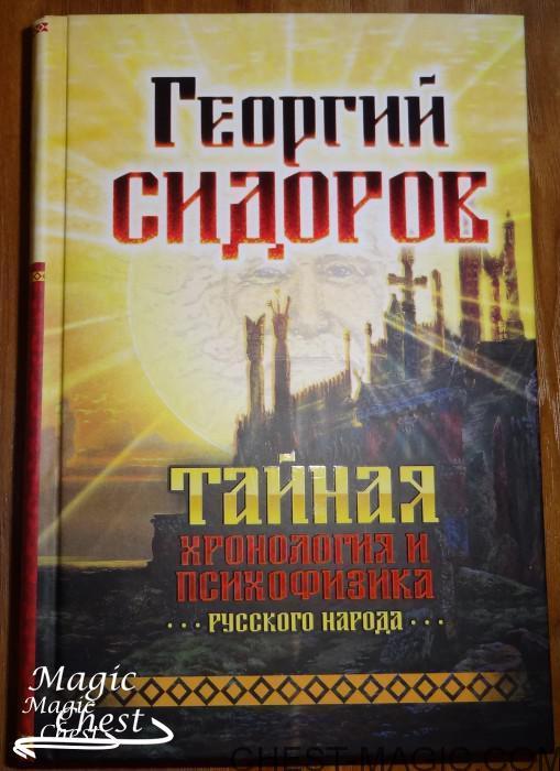 Taynaya_khronologiya_i_psikhophizika