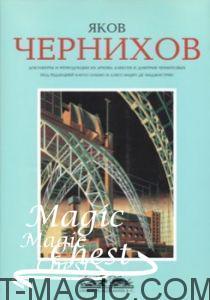 Яков Чернихов Архитектурный архив. Монография