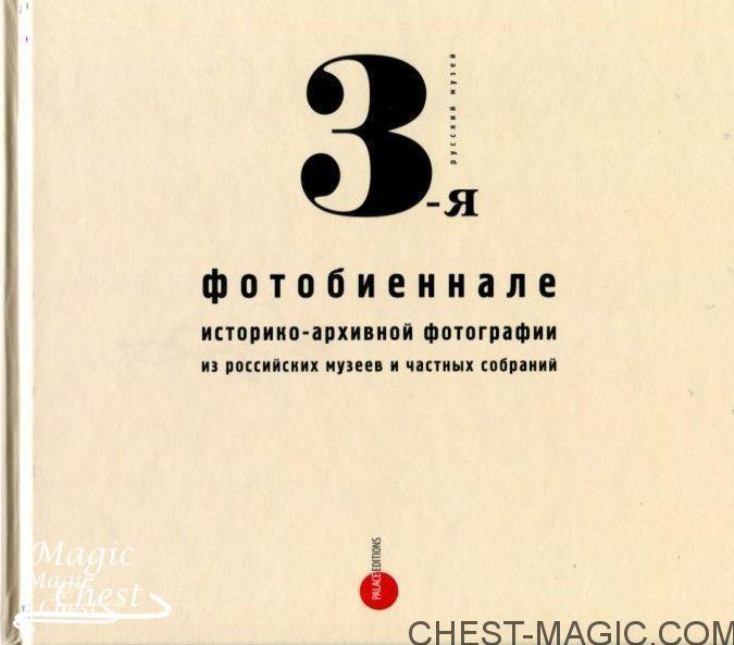 3-ая фотобиеннале историко-архивной фотографии из российских музеев и частных собраний