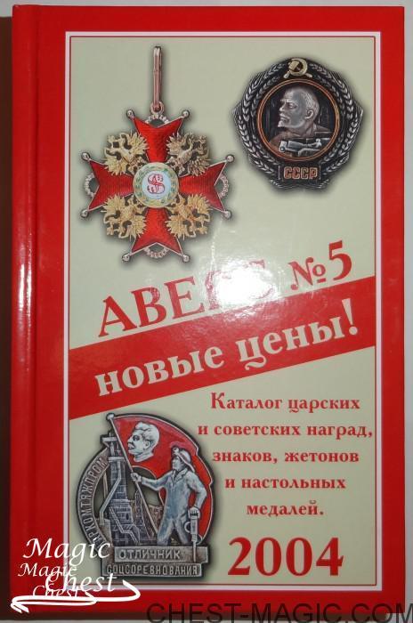 Аверс 5. Каталог царских и советских наград, знаков, жетонов и настольных медалей. Том 1