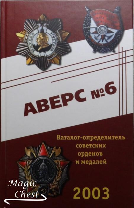 Аверс 6. Каталог-определитель советских орденов и медалей