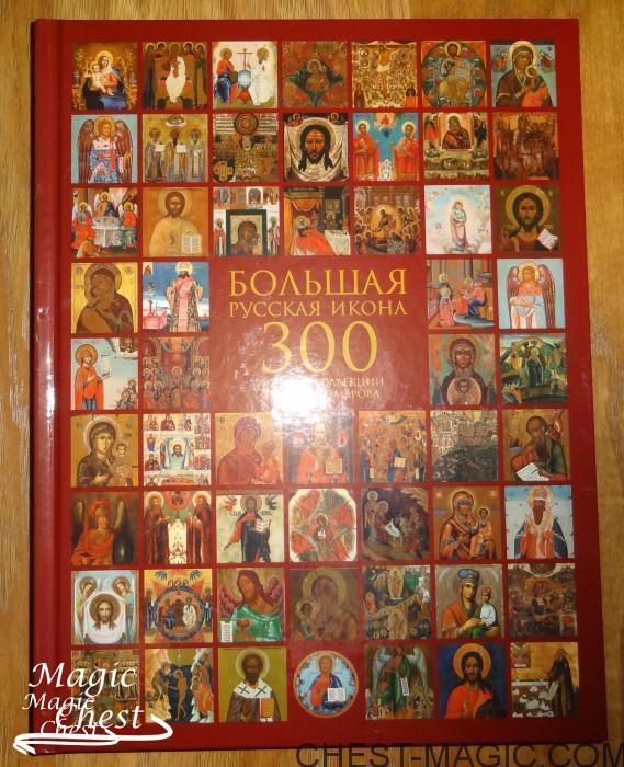 Большая русская икона. 300 икон из коллекции Феликса Комарова
