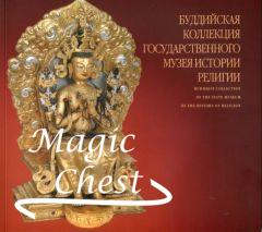 buddiyskaya_kollektsiya_gos_muzeya_istorii_religii