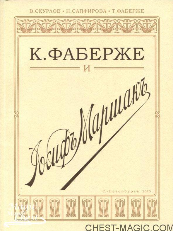 К. Фаберже и Иосиф Маршак