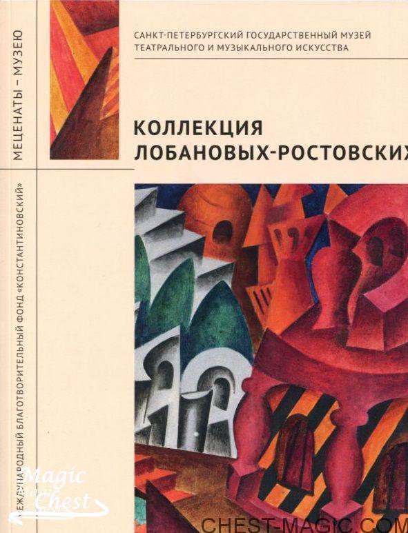 Kollektsiya_Lobanovykh-Rostovskykh