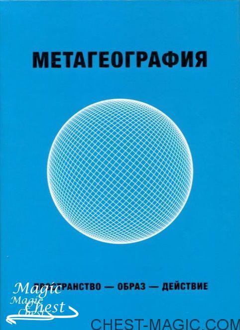Metageografiya