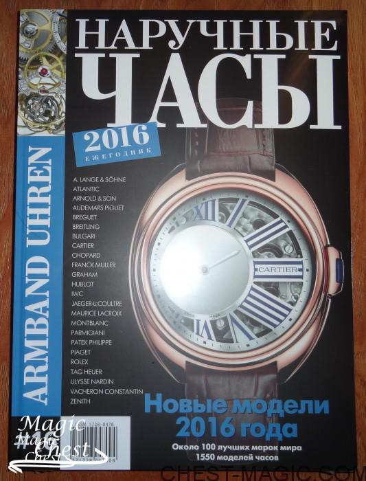 Журнал Наручные часы N16,  2016