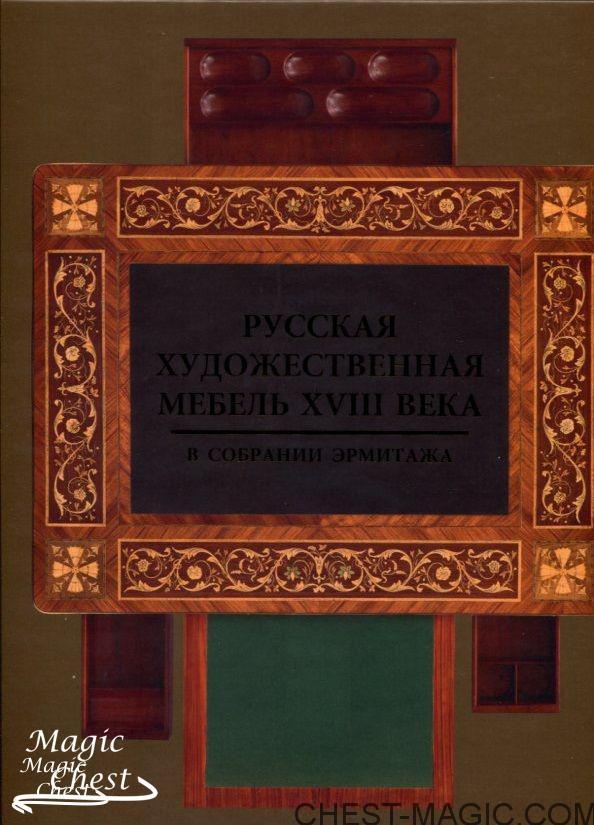 Russkaya_khudozhestv_mebel_XVIIIveka_v_sobranii_Ermitazha