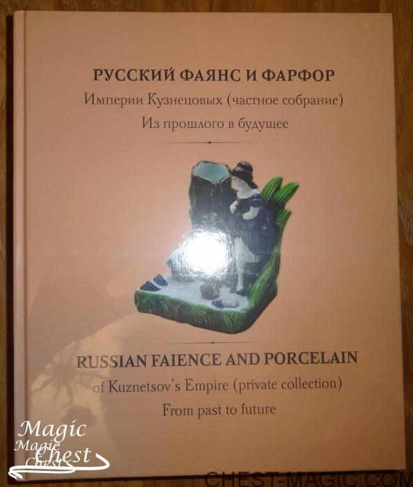 Русский фаянс и фарфор Империи Кузнецовых