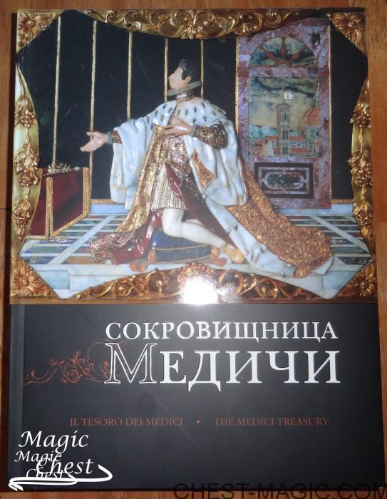 Sokrovischnitsa_Medichy_new