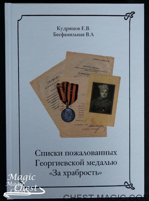 Spisky_pozhalov_georg_medal_za_khrabrost