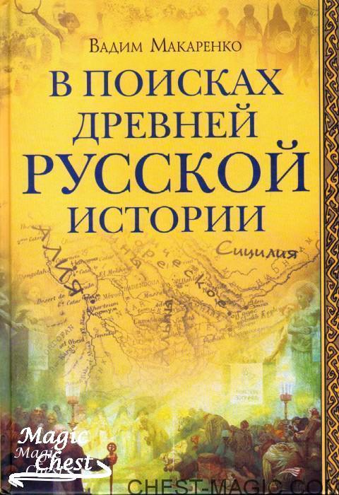 V_poiskakh_drevney_russkoy_istorii