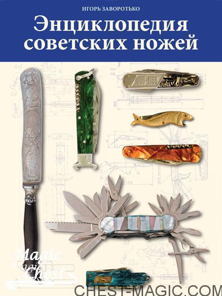 Encyclopediya_sovetskikh_nozhey