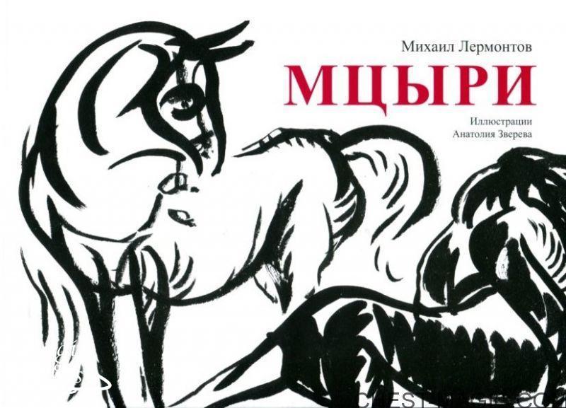 Mtsyry