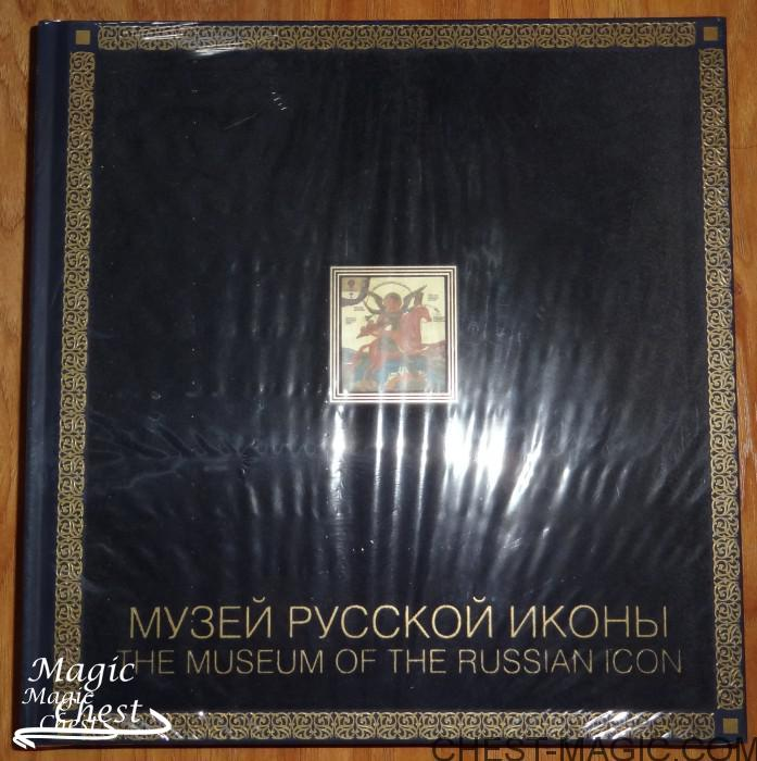 Museum_russian_icon_new
