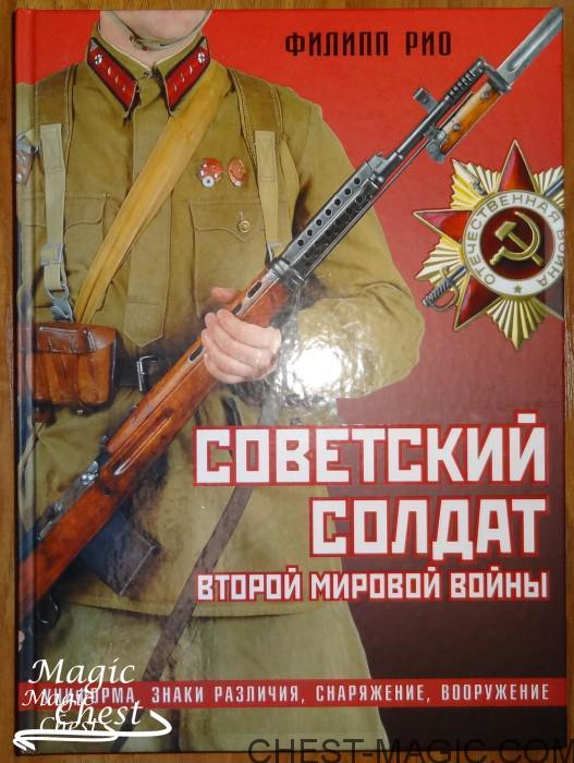 Советский солдат второй мировой войны. Униформа, знаки различия, снаряжение, вооружение