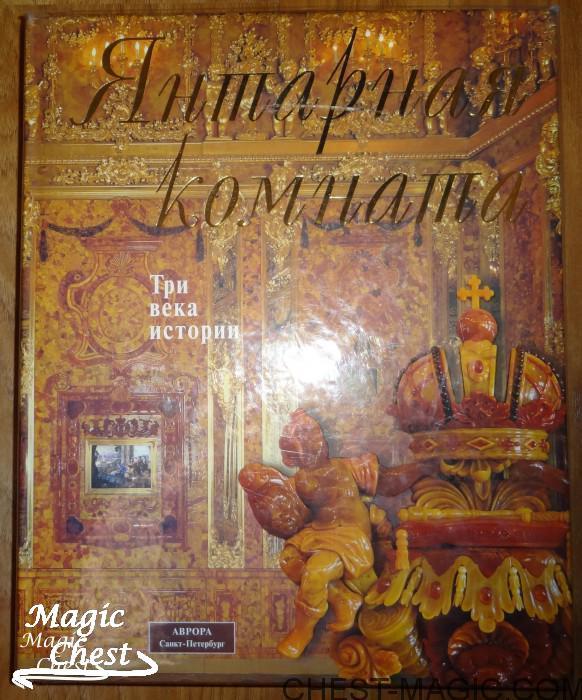 Yantarnaya_komnata_try_veka_istoriya_new