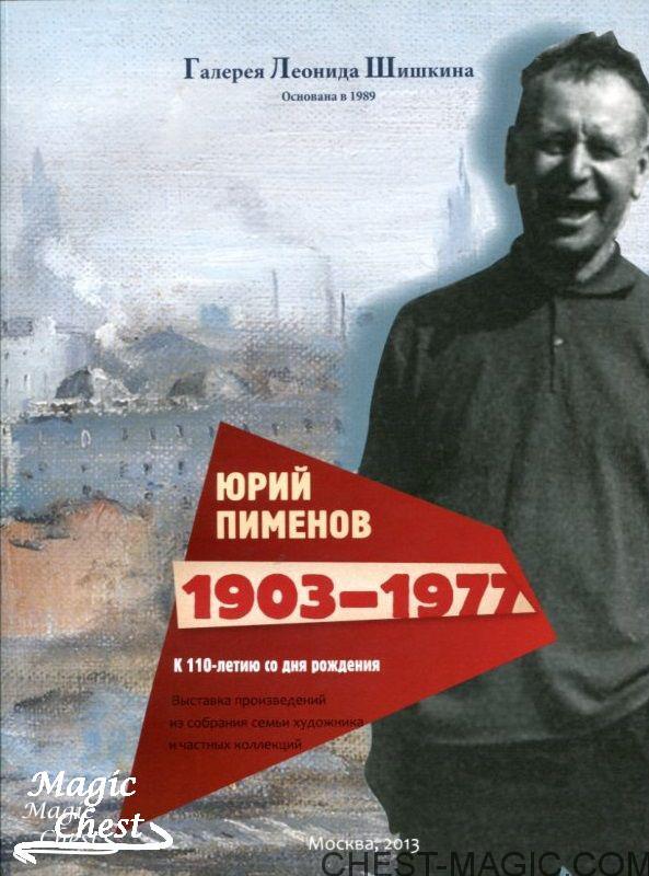 Yury_Pimenov_1903-1977