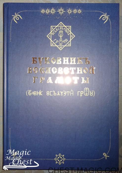 Bukovnik_vseyasvetnoy_gramoty