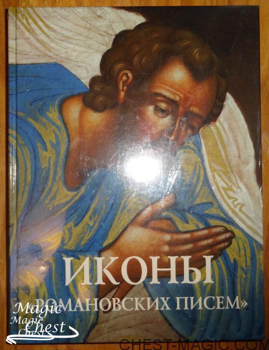 Иконы Романовских писем