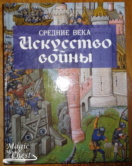 Iskusstvo_voiny_srednie_veka