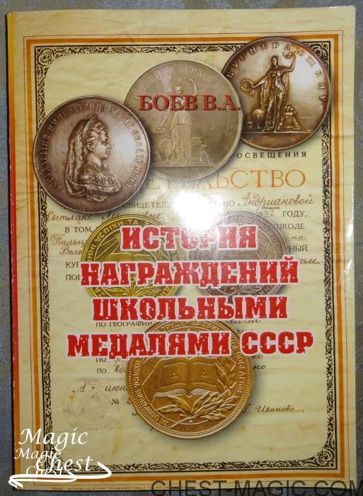 История награждений школьными медалями СССР