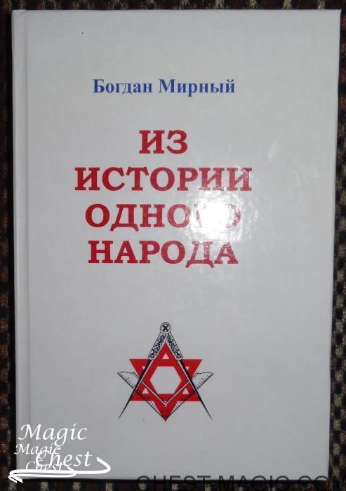 Iz_istoryi_odnogo_naroda