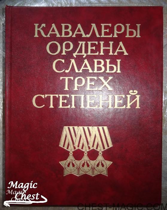 Kavalery_ordena_slavy_trekh_stepeney