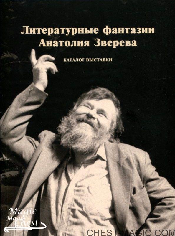 Литературные фантазии Анатолия Зверева. Каталог выставки