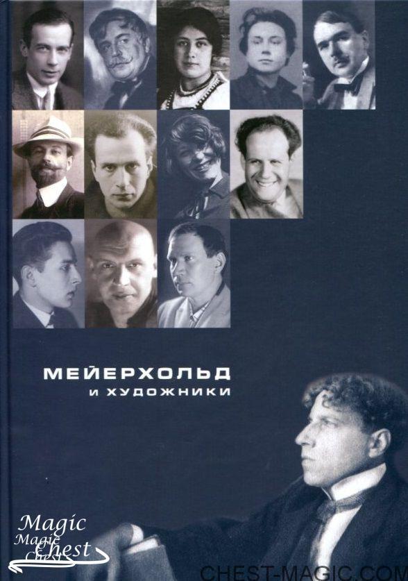 Meyerhold_i_khudozhniky