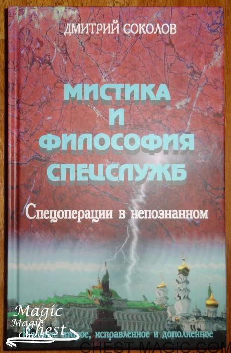 Mistika_i_filosofiya_specsluzhb