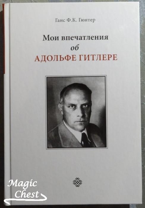 Moi_vpechatleniya_ob_Adolfe_Gitlere