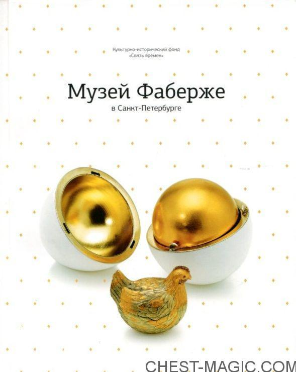 Muzey_Faberge_v_SPb