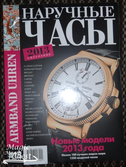 Журнал Наручные часы N13, 2013