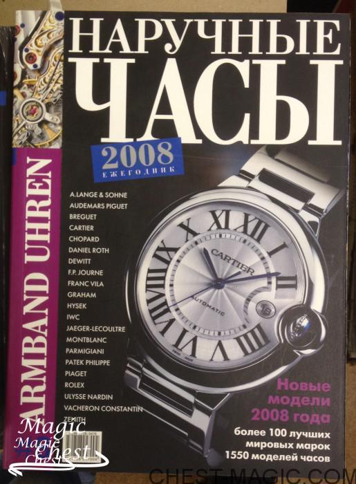 Журнал Наручные часы N8, 2008