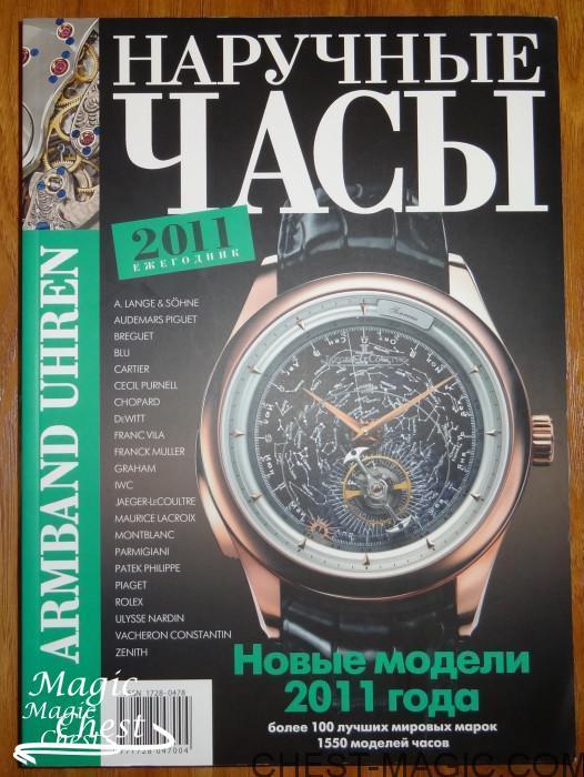 Журнал Наручные часы N11, 2011