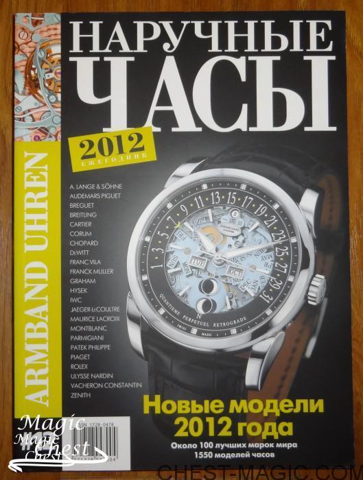 Журнал Наручные часы N12, 2012