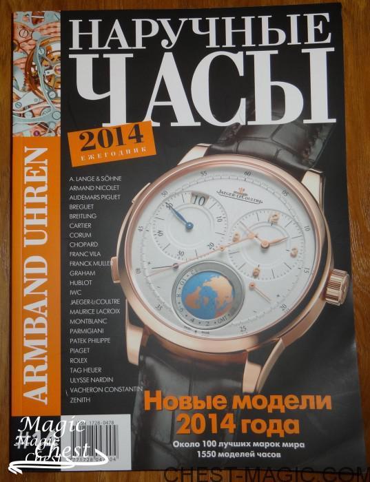 Журнал Наручные часы N14, 2014
