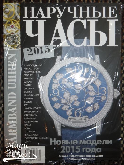Журнал Наручные часы N15, 2015