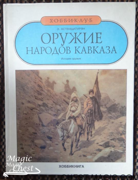 Oruzhie_narodov_Kavkaza_new1