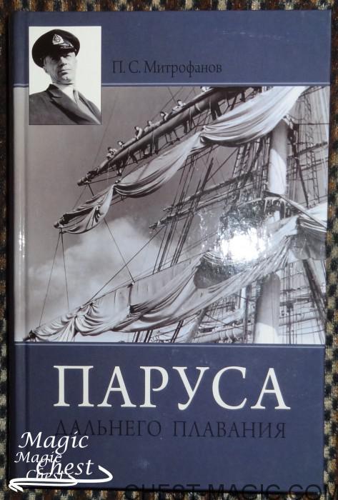Parusa_dalnego_plavaniya