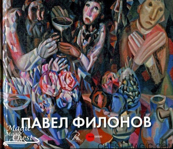 Pavel_Filonov_iz_sobraniya_Russkogo_muzeya