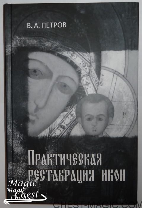 Prakticheskaya_restavratsiya_ikon