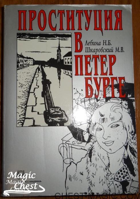 Prostitutsiya_v_Peterburge_nnew