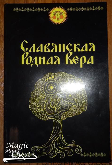 Slavyanskaya_rodnaya_vera